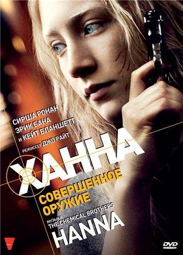 Ханна. Совершенное оружие / Hanna (2011/DVD9/DVDRip)