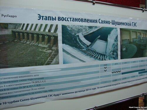 20110607 - СШГЭС09