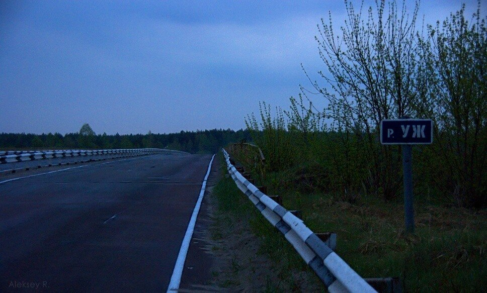 Долгая дорога в Припять. Часть 3