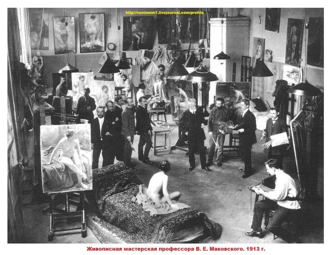 Живописная мастерская профессора В. Е. Маковского. 1913 фото