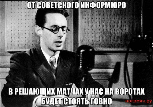 Губерниев, фотожаба - Левитан, от советского информбюро - в решающих матчах говно в воротах