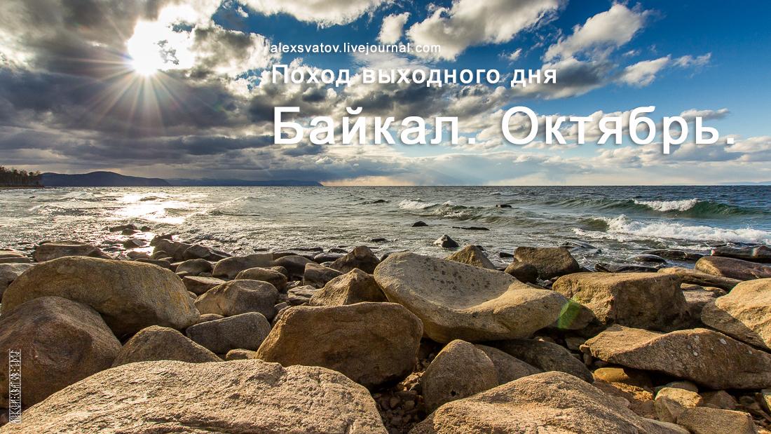 Байкал обложка.jpg