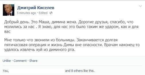 Жена Киселева сообщила важную новость