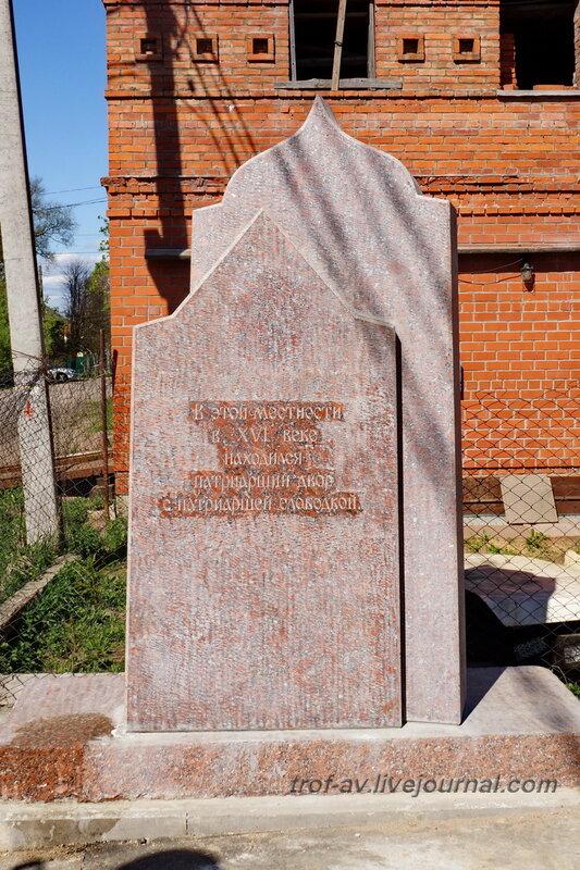 Памятный знак на месте Патриаршего двора 16 века, Можайск