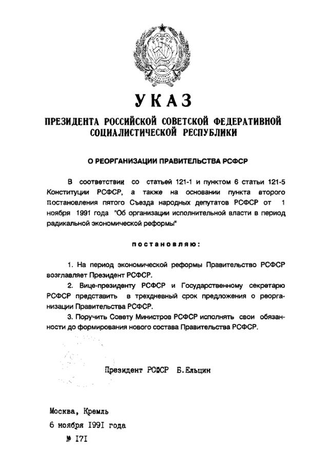 Указ № 171 «О реорганизации Правительства РСФСР»