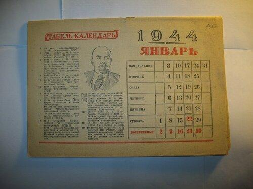 Календарь советский 170