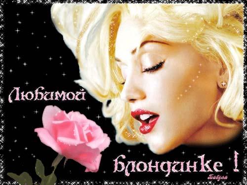 Блондинки Анимированные Картинки