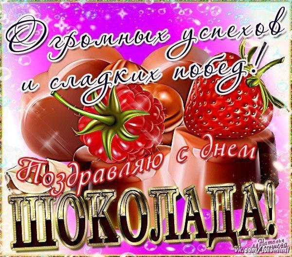 Огромных успехов и сладких побед! Поздравляю с днем шоколада!