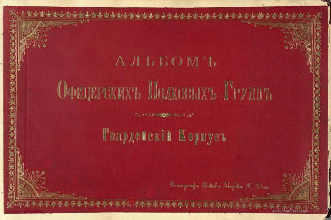Альбом офицерских полковых групп. Гвардейский корпус (28 фото)