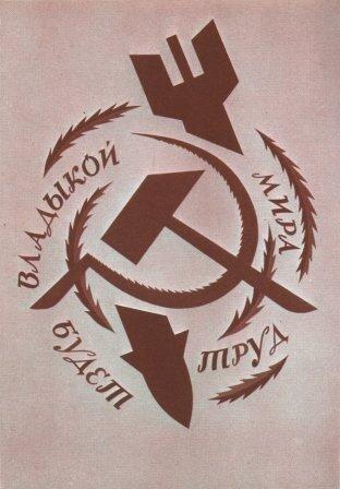 """Советский плакат """"Владыкой мира будет труд"""""""
