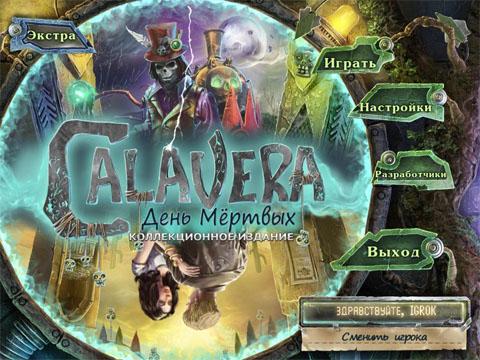 Calavera: День Мертвых. Коллекционное издание | Calavera: The Day of the Dead CE (Rus)