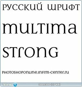 Русский шрифт Multima Strong Regular