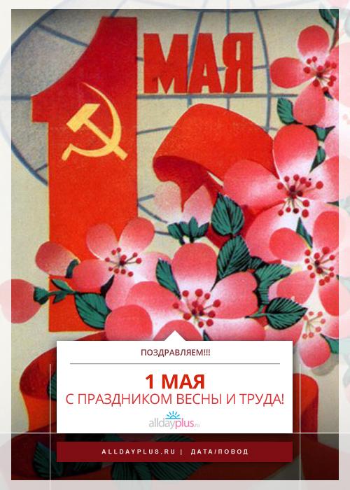 С Первомаем, друзья! С праздником весны и труда!