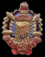 1920 гг. Знак «СРП. Союз работников просвещения».