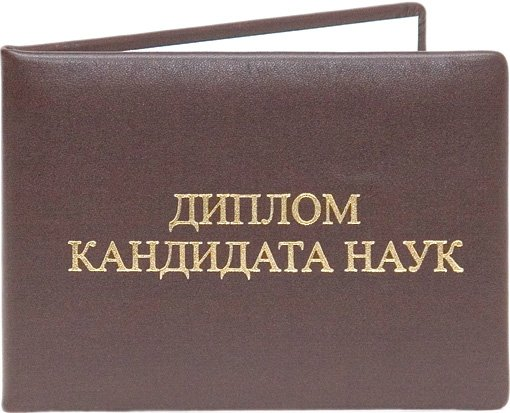 Руководство РФопределило организации справом присуждать ученые степени
