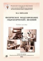 Книга Физическое моделирование гидравлических явлений, Михалев М.А., 2010