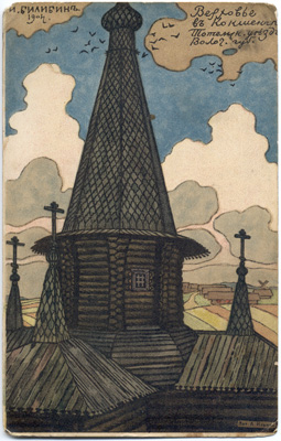 Веерховье в Кокшенге Тотемский уезд Вологодской губернии (1904). Литография Ильина
