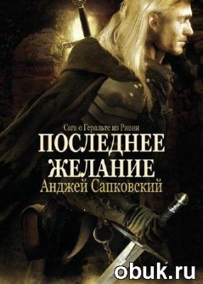 Аудиокнига Сапковский Анджей - Ведьмак «Последнее желание» (Аудиокнига)