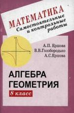 Книга Самостоятельные и контрольные работы по алгебре и геометрии для 8 класса. Ершова А.П., Голобородько В.В., 2004