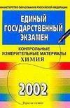 Книга ЕГЭ - Химия - Варианты контрольных измерительных материалов - 2002