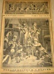 Журнал Светлячок №1-24 1902