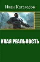 Книга Катавасов И.М. - Иная реальность