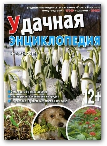 Газета:  Удачная энциклопедия №4 (95) (2014)