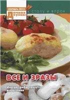 Журнал Дачная кухня: к столу и впрок №9 2015