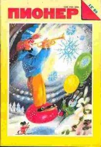 Пионер 1989 № 12
