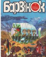Барвинок 1986 № 07