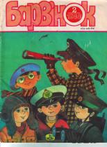 Барвинок 1988 № 02