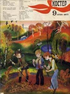 Костер 1977 № 09