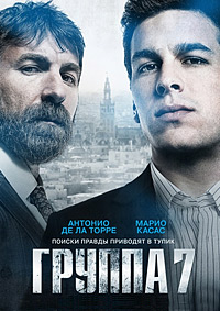Группа 7 / Grupo 7 (2012/BDRip/HDRip)