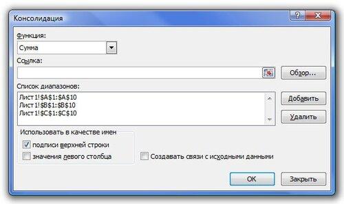 Рис. 5.88. Окно «Консолидация» с добавленными диапазонами для консолидации