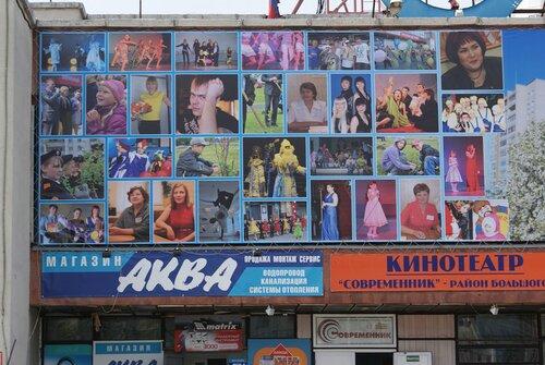 Левая часть баннера на КЦ Современник - Заозерный, Курган