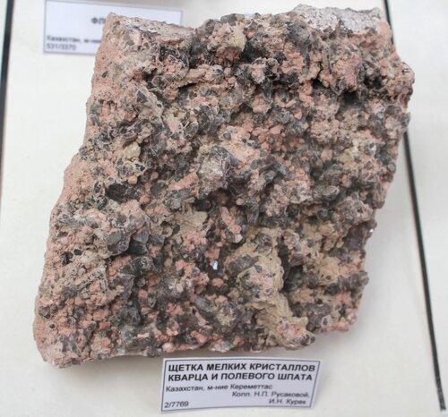 Щётка мелких кристаллов кварца и полевого шпата