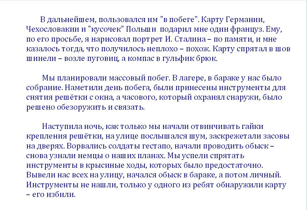 Биография - Глушков 11.1.jpg