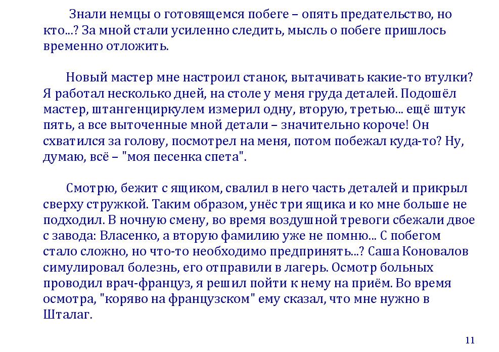 Биография - Глушков 11.2.jpg
