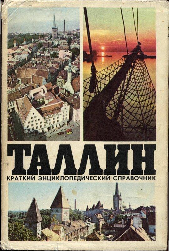book Французско русские