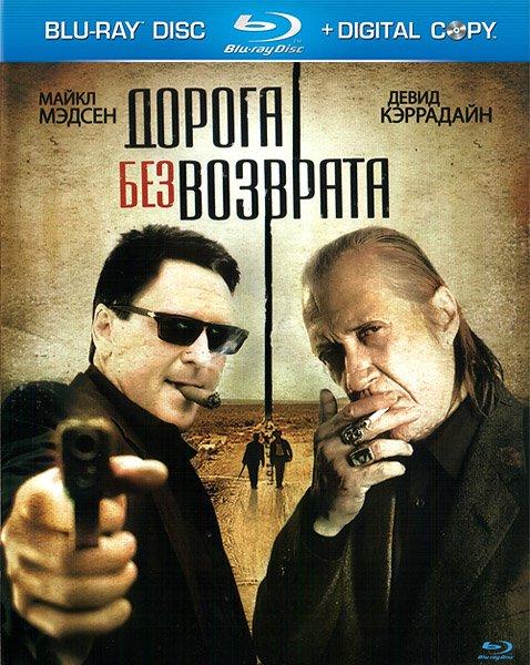 Дорога без возврата / Road of No Return (2009/HDRip/1400Mb/700Mb)
