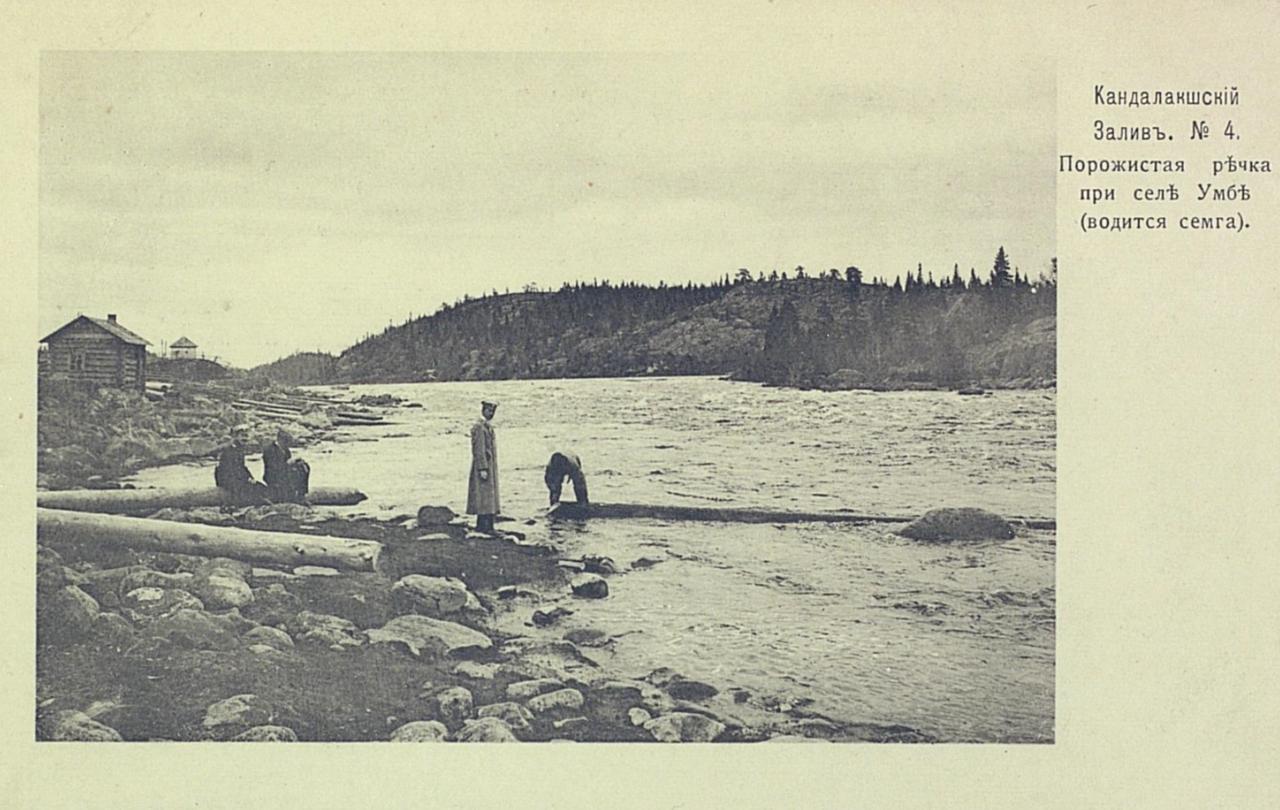 Кандалакшский залив. Порожистая река при селе Умба (водится семга)
