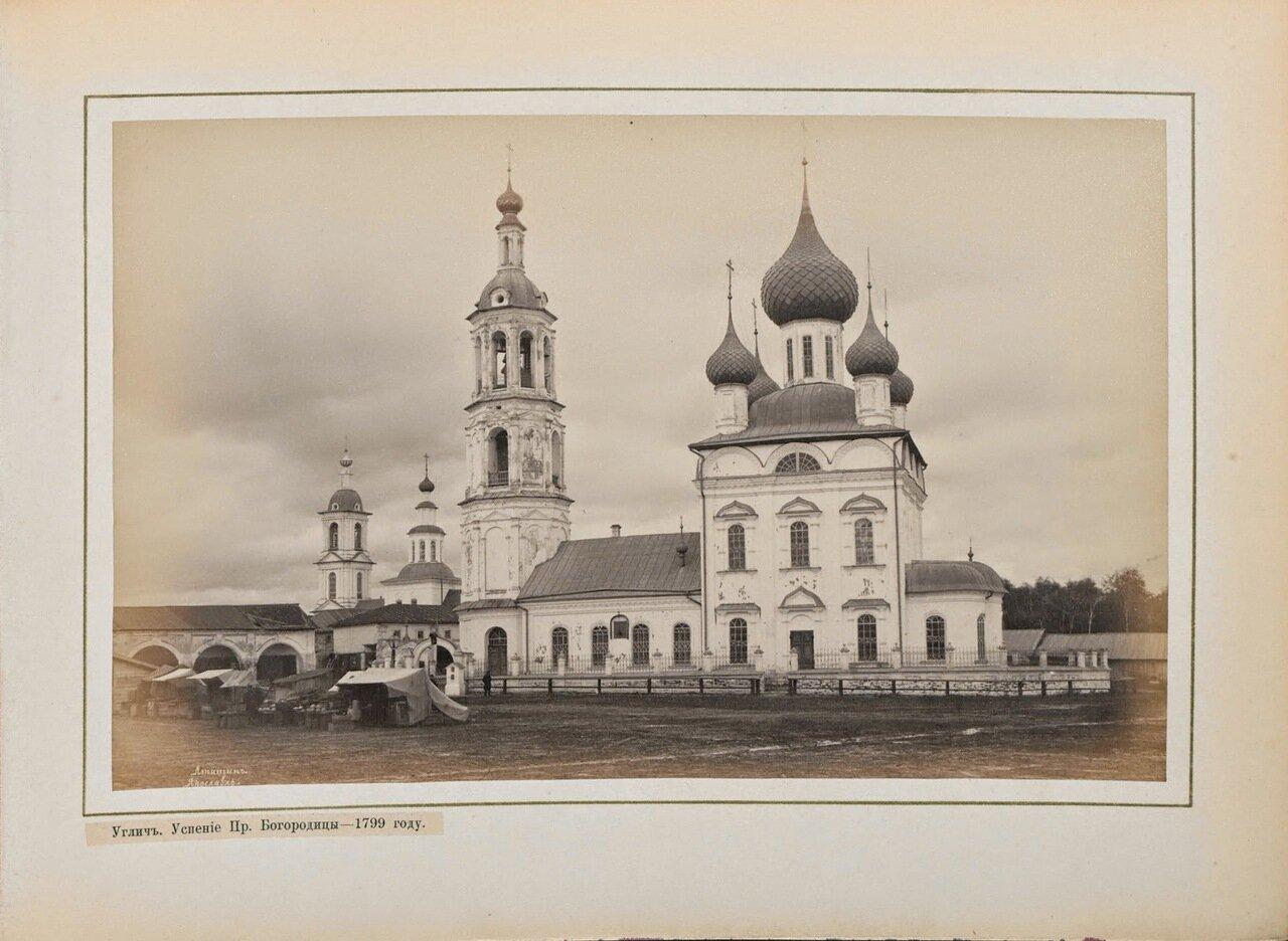 Церковь Успения Пр. Богородицы
