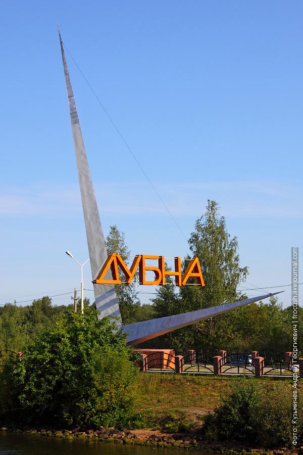 Въездная стела. Наукоград Дубна.