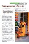 Вязание модно и просто.  100 вязаных идей для вашего дома - 8 - 2011.