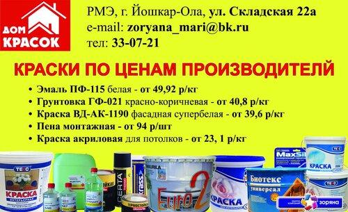 реклама лакокрасочных изделий Йошкар-Ола