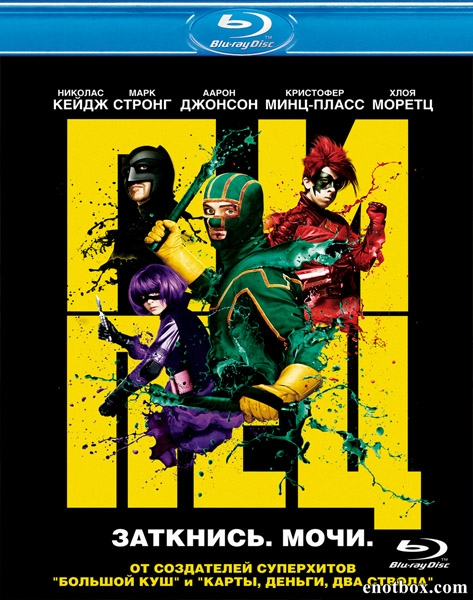Пипец / Kick-Ass (2010/BDRip/HDRip)
