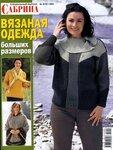Сабрина 2005-00 Специальный выпуск №02(10) - Вязаная одежда больших размеров_1.jpg