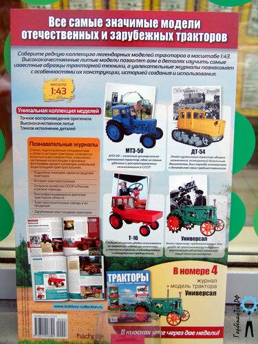 gorbenkoteh-tractors-4.jpg