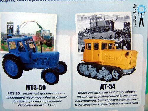 gorbenkoteh-tractors-5.jpg