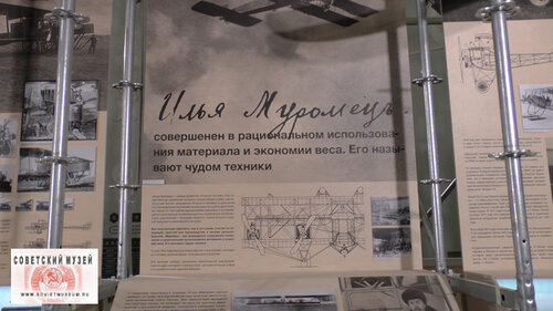 sikorskiy-sovietmuseum-ru-1.jpg
